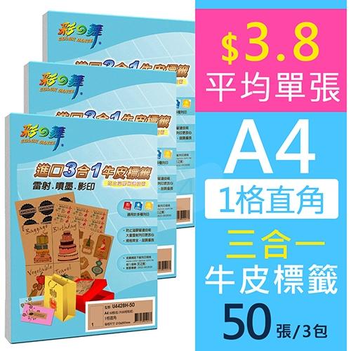 彩之舞 U4428H-50 進口3合1牛皮標籤貼紙-1格直角 / A4全頁 210x297mm (3包)