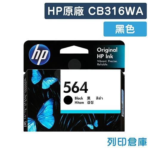 HP CB316WA (NO.564) 原廠黑色墨水匣