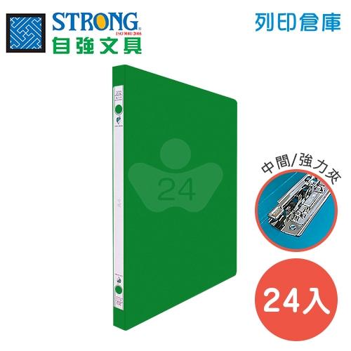 STRONG 自強 202 環保中間強力夾-綠 24入/箱