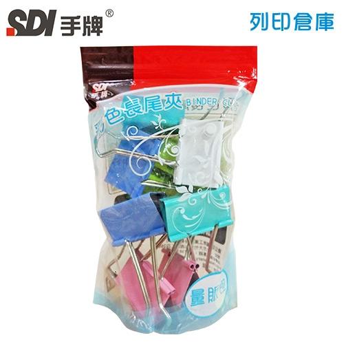 SDI 手牌 彩色長尾夾 0242VP 51mm量販包/包