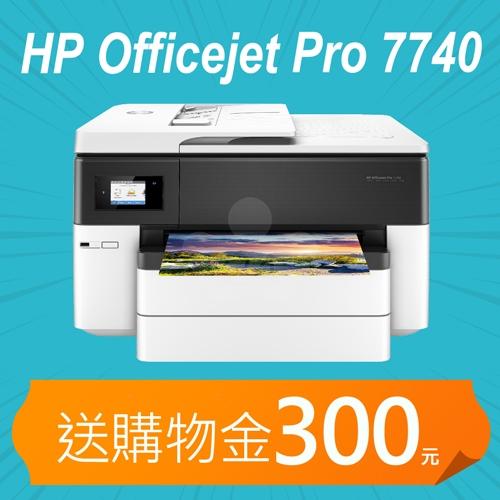 【加碼送購物金500元】HP Officejet Pro 7740 A3商用噴墨多功能事務機