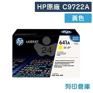 HP C9722A (641A) 原廠黃色碳粉匣