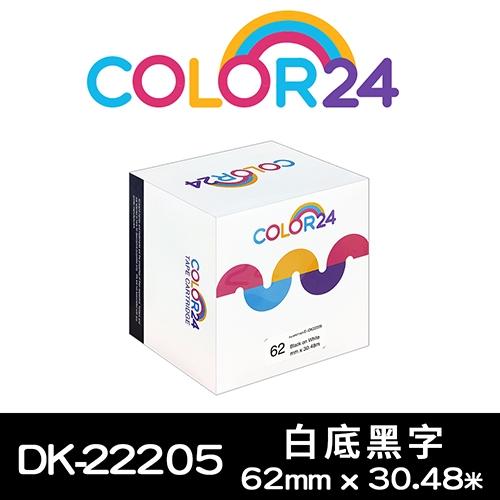 【COLOR24】for Brother DK-22205 紙質白底黑字連續相容標籤帶 (寬度62mm)