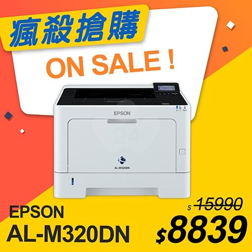 【瘋殺搶購】EPSON AL-M320DN 黑白雷射印表機