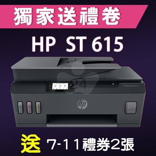 【獨家加碼送200元7-11禮券】HP SmartTank 615 多功能連供事務機