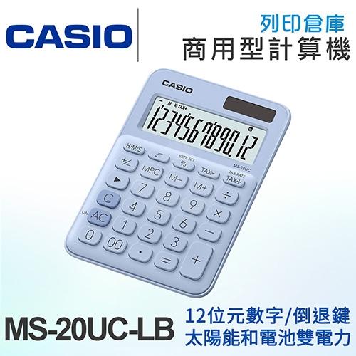CASIO卡西歐 商用型馬卡龍色系列12位元計算機 MS-20UC-LB 蘇打藍