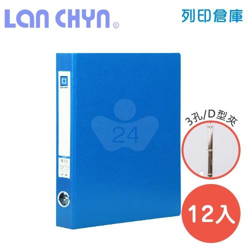 連勤 LC-710D B 1吋三孔D型夾 紙質資料夾-藍色1箱(12本)