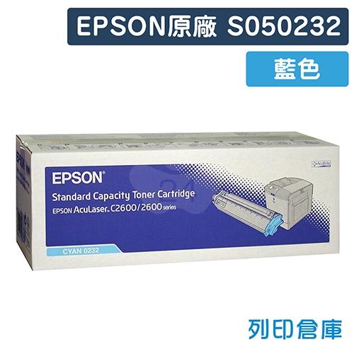 EPSON S050232 原廠藍色碳粉匣