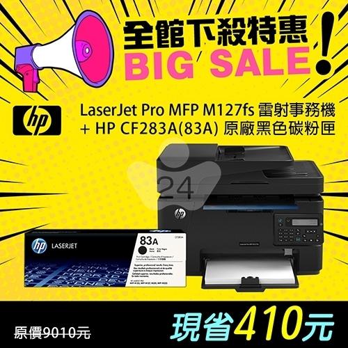 【全館特惠下殺】HP LaserJet Pro MFP M127fs 黑白雷射傳真事務機 + HP CF283A(83A) 原廠黑色碳粉匣(單入)