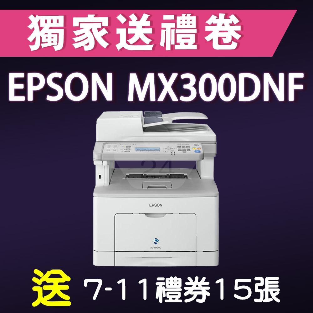【限時促銷加購碳粉省11,290元】Epson WorkForce AL-MX300DNF 黑白雷射商務多功能複合機 + EPSON S050691 原廠高容量黑色碳粉匣(單入)