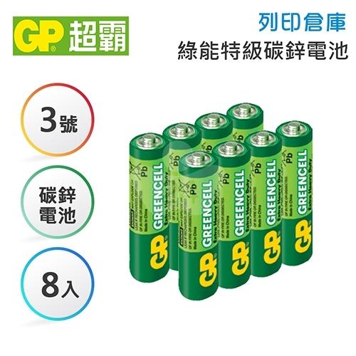 GP超霸 3號 綠能特級碳鋅電池4入*2組