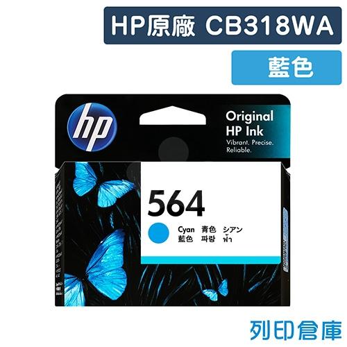 HP CB318WA (NO.564) 原廠藍色墨水匣
