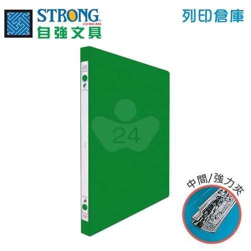STRONG 自強 202 環保中間強力夾-綠 1本