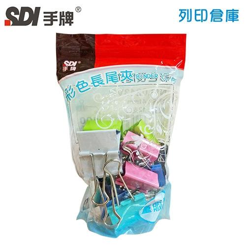 SDI 手牌 NO.0243VP 彩色長尾夾 41mm 量販包 (12支/包)