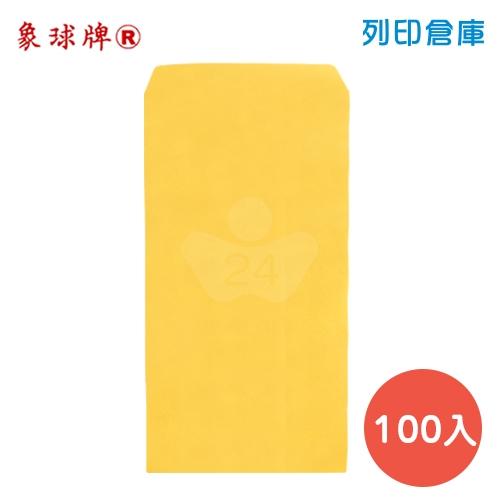 象球牌 黃牛皮公文封 12K信封 (100入/包)