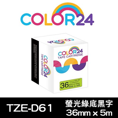 【COLOR24】for Brother TZ-D61 / TZE-D61 螢光綠底黑字相容標籤帶(寬度36mm)