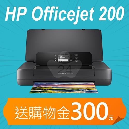【加碼送購物金400元】HP OfficeJet 200 Mobile 行動印表機
