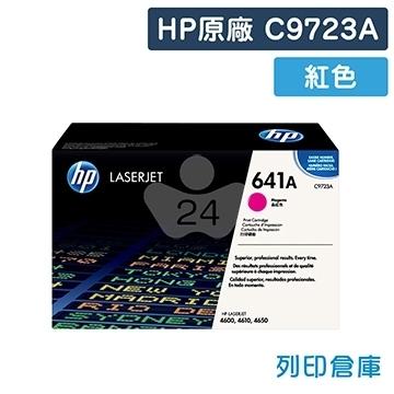 HP C9723A (641A) 原廠紅色碳粉匣