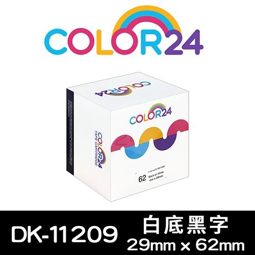 【COLOR24】for Brother DK-11209 紙質白底黑字定型相容標籤帶 (29 X 62mm)