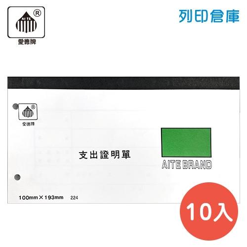 愛德牌 224-1 支出証明單 10束/盒