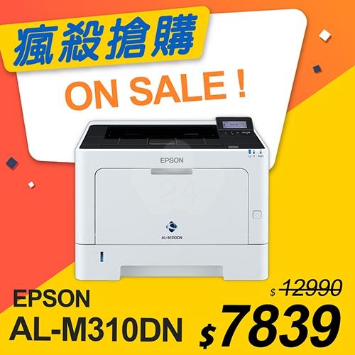 【瘋殺搶購】EPSON AL-M310DN 黑白雷射印表機