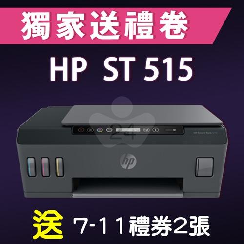 【獨家加碼送200元7-11禮券】HP SmartTank 515 多功能連供事務機