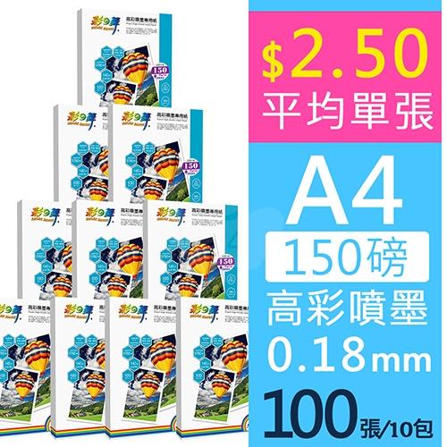 彩之舞 HY-A04 高彩噴墨專用紙-防水 150g A4 (10包)