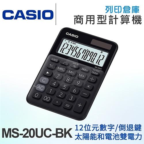 CASIO卡西歐 商用型馬卡龍色系列12位元計算機 MS-20UC-BK 黑色