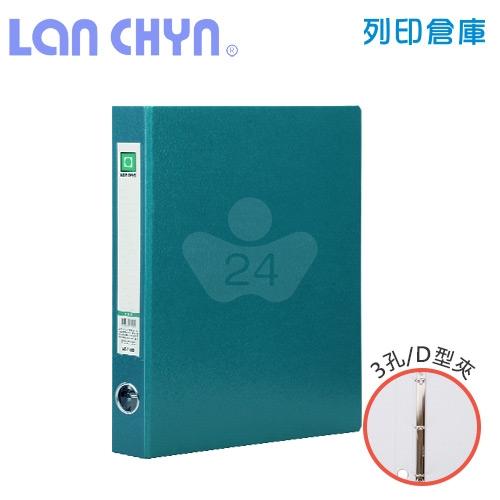 連勤 LC-710D G 1吋三孔D型夾 紙質資料夾-綠色1本