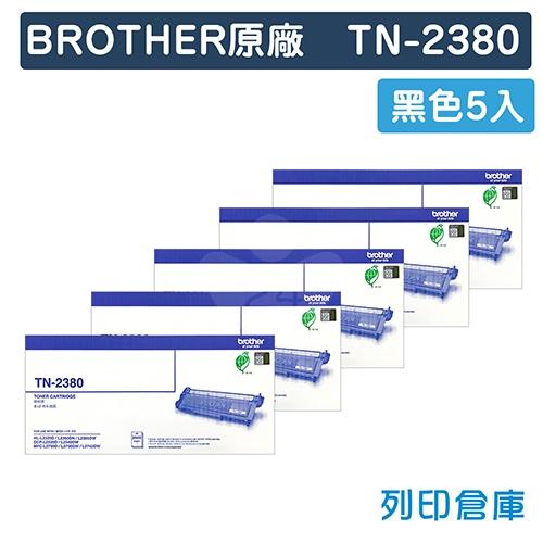 BROTHER TN-2380 / TN2380 原廠黑色高容量碳粉匣(5黑)