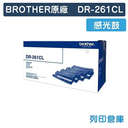 BROTHER DR-261CL / DR261CL 原廠感光鼓