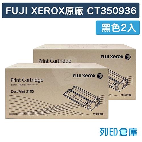 Fuji Xerox DocuPrint 3105 (CT350936) 原廠黑色高容量碳粉匣(2黑)