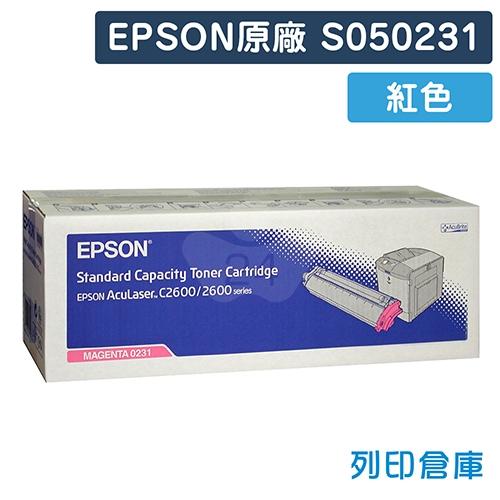 EPSON S050231 原廠紅色碳粉匣