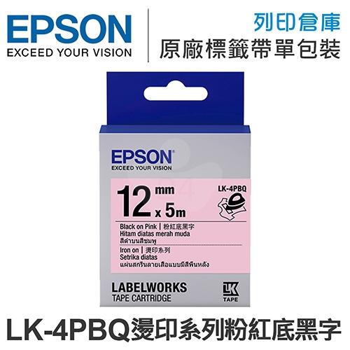 EPSON C53S654444 LK-4PBQ 燙印系列粉紅底黑字標籤帶(寬度12mm)