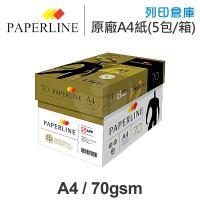 PAPERLINE GOLD金牌多功能影印紙 A4 70g (5包/箱)