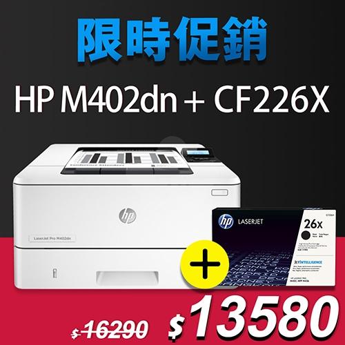 【限時促銷加購碳粉省5,110元】HP LaserJet Pro M402dn 黑白雷射雙面印表機 + CF226X原廠黑色高容量碳粉匣