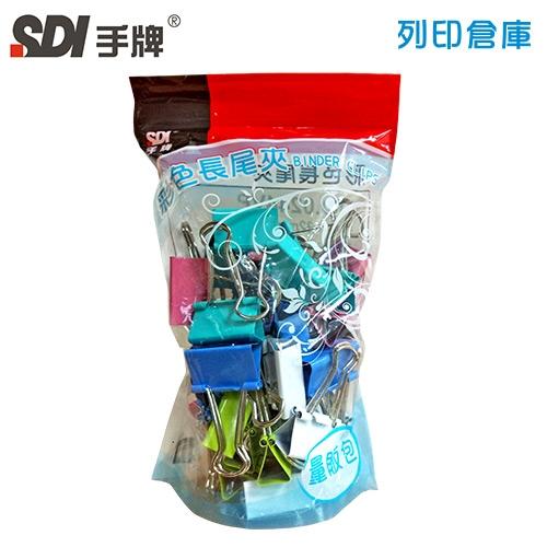 SDI 手牌 彩色長尾夾 0244VP 32mm量販包/包