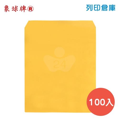 象球牌 黃牛皮公文封 小 (100入/包)
