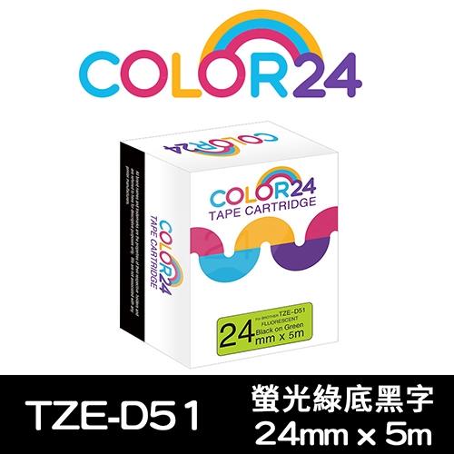 【COLOR 24】for Brother TZ-D51 / TZE-D51 螢光綠底黑字相容標籤帶(寬度24mm)