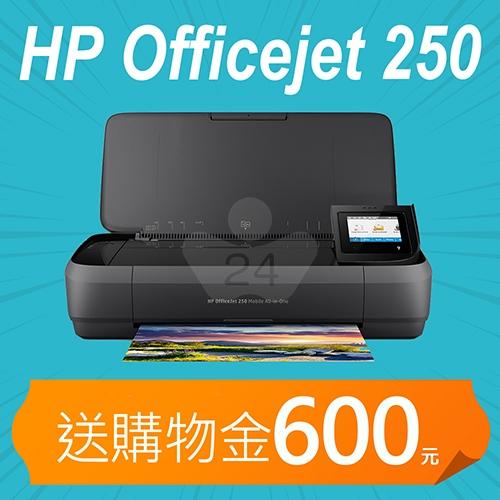 【加碼送購物金600元】HP OfficeJet 250 Mobile 行動複合機