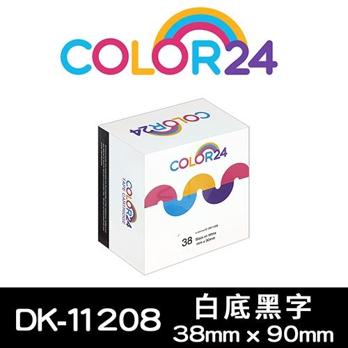 【COLOR 24】for Brother DK-11208 紙質白底黑字定型相容標籤帶 (38 X 90mm)