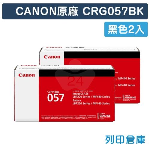 CANON CRG-057 BK / CRG057BK (057) 黑色碳粉匣超值組 (2黑)