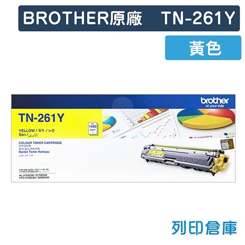 BROTHER TN-261Y 原廠黃色碳粉匣