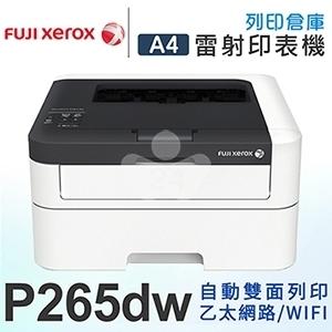 Fuji Xerox DocuPrint P265dw 黑白無線雷射印表機